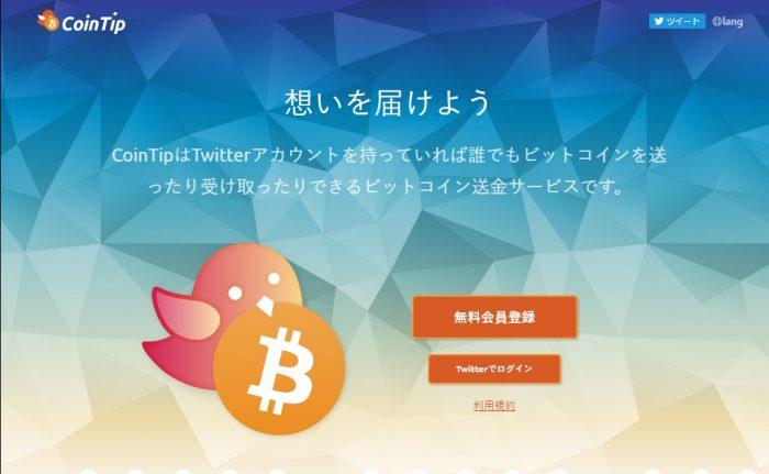 「CoinTip」ビットコイン