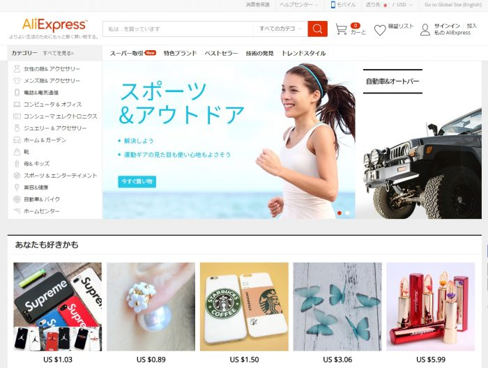 AliExpress(アリエクスプレス)